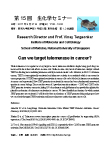 Can we target telomerase in cancer?